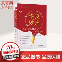 """作文处方 中学生写作36个""""怎么办"""" 华东师范大学出版社"""