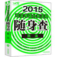 2015司法考试分类法规随身查5 民法 9787509356517