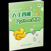 人工智能・Python进阶 电子科技大学出版社