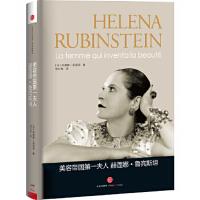【二手书9成新】 美容帝国夫人:赫莲娜・鲁宾斯坦 米谢勒菲图西 杨红梅 中信出9787508650449