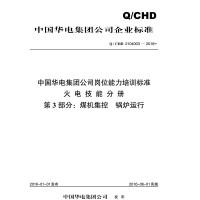 Q/CHD 2104003―2016 中国华电集团公司岗位能力培训标准 火电技能分册 第3部分:煤机集控??锅炉运行