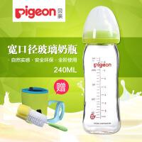 贝亲奶瓶玻璃奶瓶宽口径宝宝新生儿奶瓶160~240ml