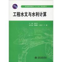 工程水文与水利计算 中国水利水电出版社