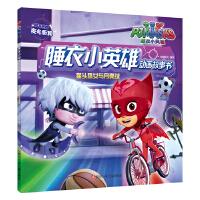 睡衣小英雄动画故事书(第1辑):猫头鹰女与月亮球