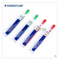 德国施德楼STAEDTLER彩色铅芯254 0.5mm 红绿蓝 自动铅笔替芯