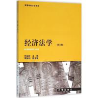 经济法学(第2版) 华国庆 主编