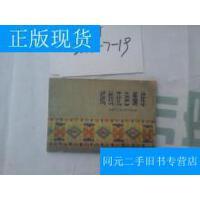 【旧书二手书9成新】绒线花色编结/上海工艺美术研究室编上海科学技术出版社
