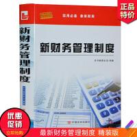 新财务管理制度 精装全1册16开 �B 财务管理工作书籍 企业财务管理制度大全 中国言实出版社