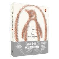 【二手旧书九成新】 经典企鹅 : 从封面到封面 [美]保罗・巴克利著 9787208147454
