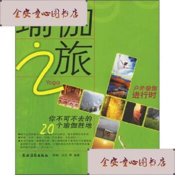 【旧书二手书9成新】瑜伽之旅:你不可不去的20个瑜伽胜地 /郭