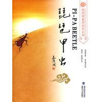 高洪波童诗绘本系列:琵琶甲虫