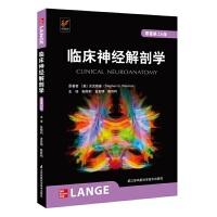 临床神经解剖学(原著第28版)(凤凰医学)