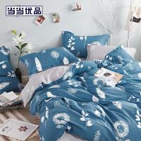【2件5折】当当优品学生三件套 200T加密纯棉斜纹单人床件套 向日葵(蓝)