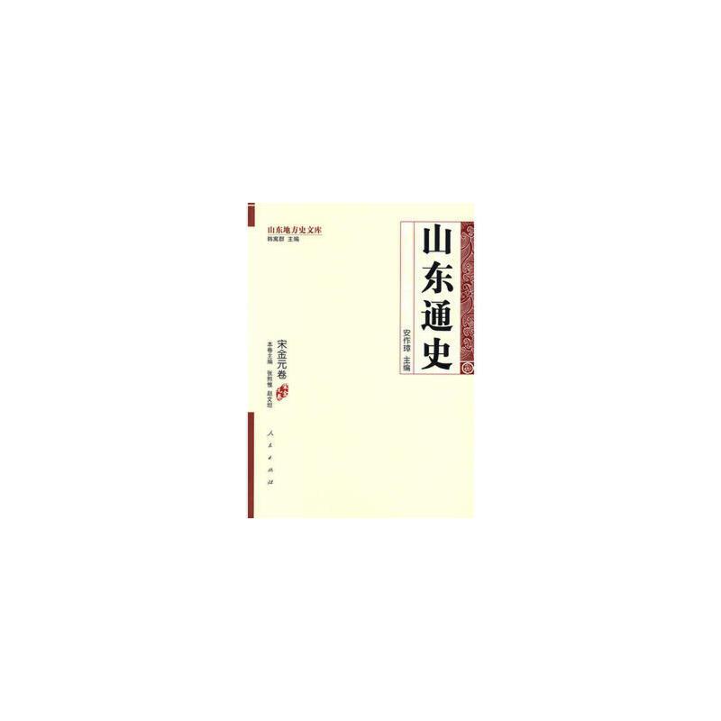 山东通史.宋金元卷 9787010084756