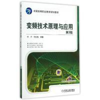 变频技术原理与应用 第3版 吕汀 石红梅 编著