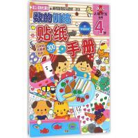 数的训练 贴纸手册4岁 日本学研社 主编;杨晓红 译