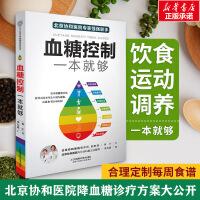 血糖控制一本就够 江苏科学技术出版社