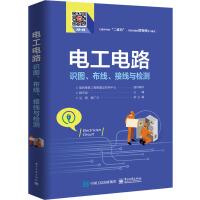 电工电路识图、布线、接线与检测 电子工业出版社