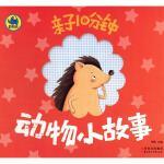 全新正版图书 动物小故事 宋歌 北方妇女儿童出版社 9787538576177 蔚蓝书店