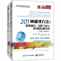 201种破冰方法:促进融合、活跃气氛与热身的有趣活动(修订本)(全2册) 电子工业出版社
