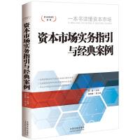 资本市场实务指引与经典案例――资本的时代系列