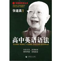 张道真英语丛书・高中英语语法