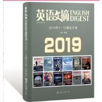 【现货】英语文摘 2019年全年 1-12月 全一册 英汉中英对照 彩色 大学版英语学习书籍英文双语四六级考研新闻报刊