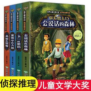 全套4册 会说话的森林 4年级必读课外书 适合小学生3-5-6年级课外阅读必读书目三四五六年级课外阅读推荐书籍 适合8-12-10岁男孩子适合阅读的书小学生看的冒险小说老师推荐名著