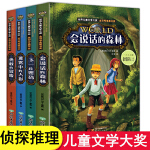 全套4册 会说话的森林 4年级必读课外书 适合小学生3-5-6年级课外阅读必读书目三四五六年级课外阅读推荐书籍 适合8
