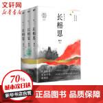 长相思(3册) 中国友谊出版社