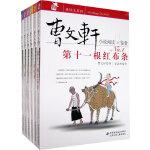曹文轩小说阅读与鉴赏(全六册)(随书附赠蚂蚁传奇<科普版>学习用品一套)