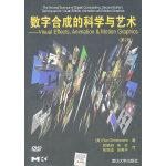 数字合成的科学与艺术――Visual Effects,Animation&Motion Graphics(第2版)(配光盘)