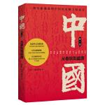 中国:从春秋到盛唐
