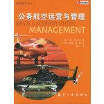 公务航空运营与管理――通用航空丛书