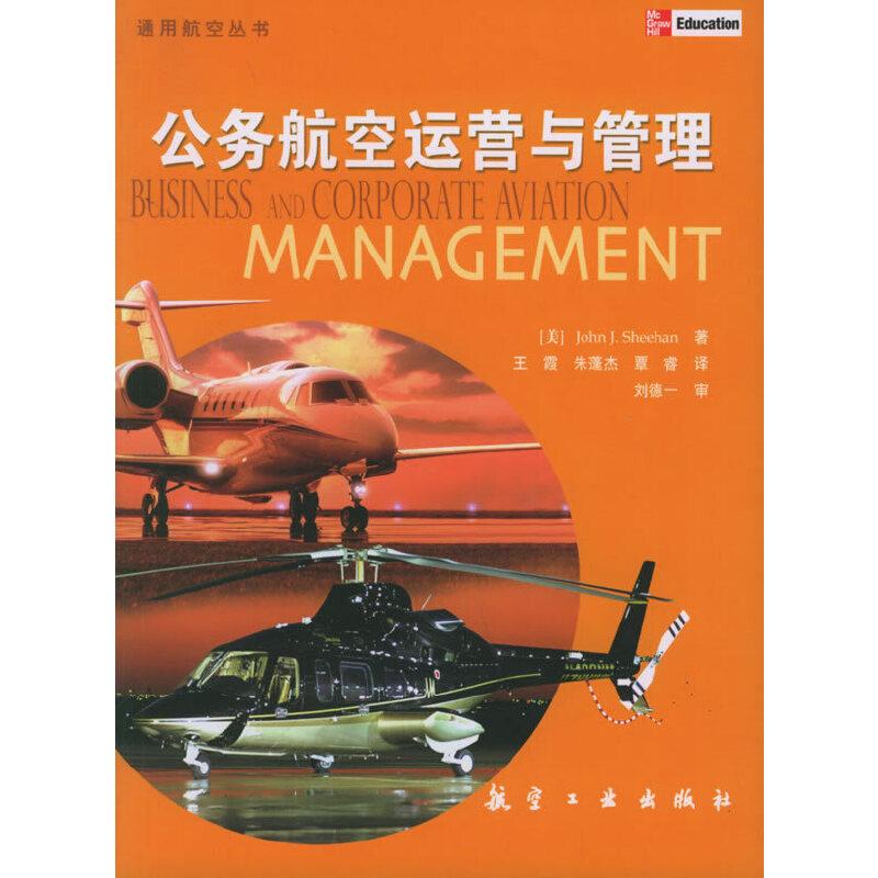 公务航空运营与管理——通用航空丛书