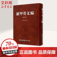 新甲骨文编(增订本) 刘钊、洪�r、张新俊、周忠兵