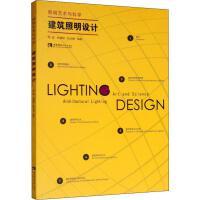 建筑照明设计 西南师范大学出版社