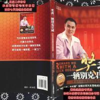 """【二手旧书9成新】奖我一台别克君威(千台汽车销售是这样炼成的)(""""中国式乔.吉9787807663140"""