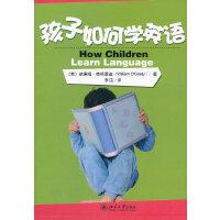 孩子如何学英语