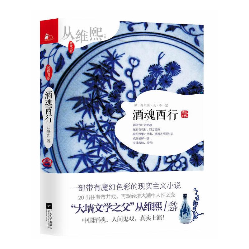 """酒魂西行(一部带有魔幻色彩的现实主义小说!""""大墙文学之父""""从维熙匠心之作!)"""