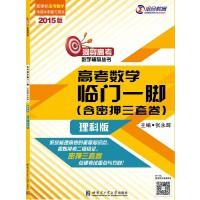 2015 高考数学临门一脚(含密押三套卷) (理科版)