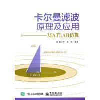 卡尔曼滤波原理及应用――MATLAB仿真