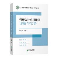 管理会计应用指引详解与实务