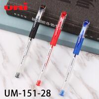 日本uni三菱中性笔UM-151(028)水笔中性笔签字笔财务用水笔0.28mm