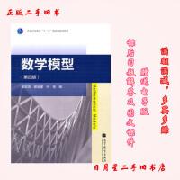 【旧书二手书8成新】数学模型(第4版) 姜启源,谢金星,叶俊 9787040311501 高等教育出版社【正版】