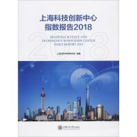 上海科技创新中心指数报告2018 上海交通大学出版社