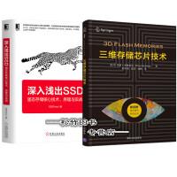 三维存储芯片技术 深入浅出SSD固态存储核心技术 原理与实战 固态硬盘数据存储技术书籍 3D Flash NAND存储技