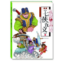 漫画古典文学 漫画《七侠五义》下