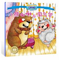 影响全球的蒙特梭利亲子教育经典绘本・小熊啾啾与淘气包