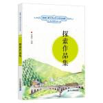 探索作品集 新潮儿童文学丛书30年纪念版